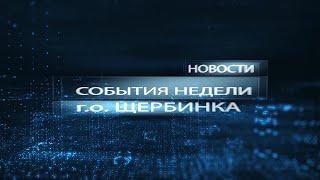 События недели г.о. Щербинка 27.09