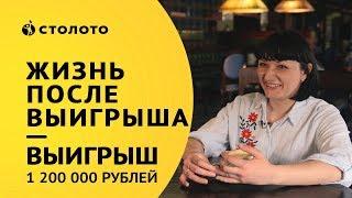 Столото представляет | Победитель Жилищной лотереи Надежда Ворошик | Выигрыш 1 200 000 рублей