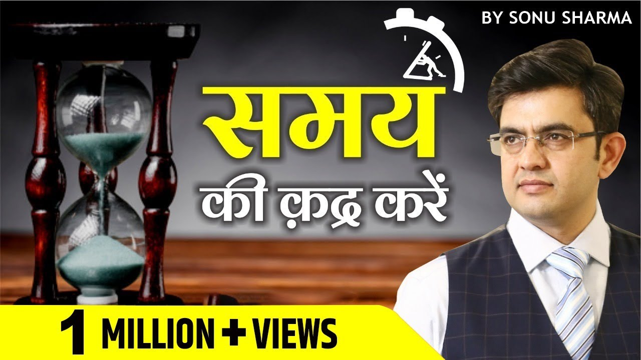 कद्र करना समय की नहीं तो समय आपको कहीं का नहीं छोड़ेगा ! Mr. Sonu Sharma Best Motivation Video