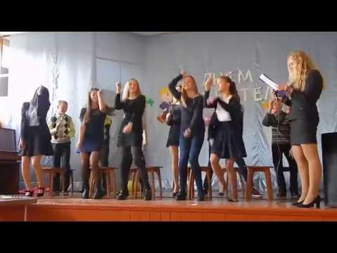 Супер-Сценка на День Учителя. Залесская СШ 2016г