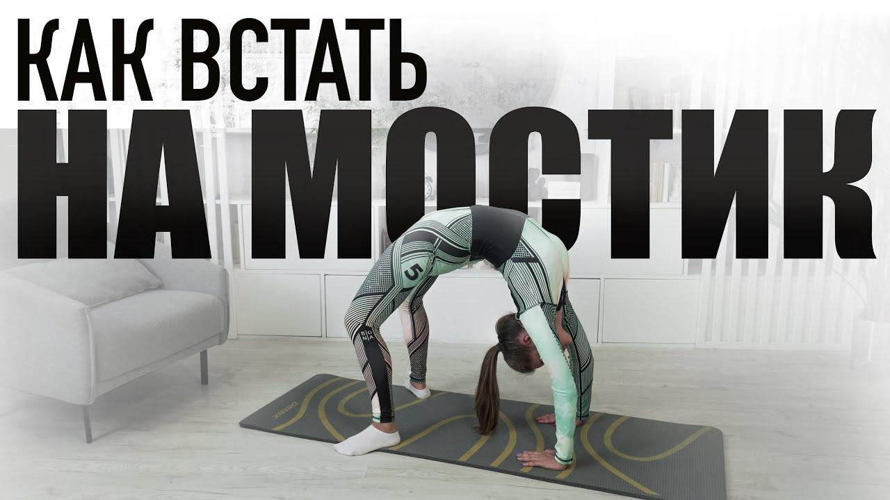 Как встать на мостик   Эффективные упражнения чтобы научиться вставать на мостик в домашних условиях