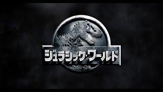 映画『ジュラシック・ワールド』予告映画あらすじ(ストーリー)全世界大ヒット!!日本語吹き替え