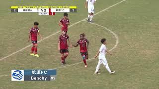 2019 台灣企業甲級足球聯賽第一循環第六輪進球精華