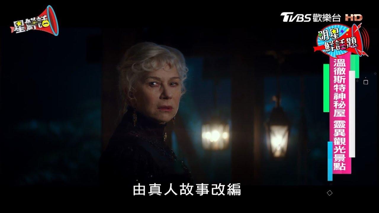 《溫徹斯特鬼屋》鬧鬼地取景 星鮮話 20180207 - YouTube