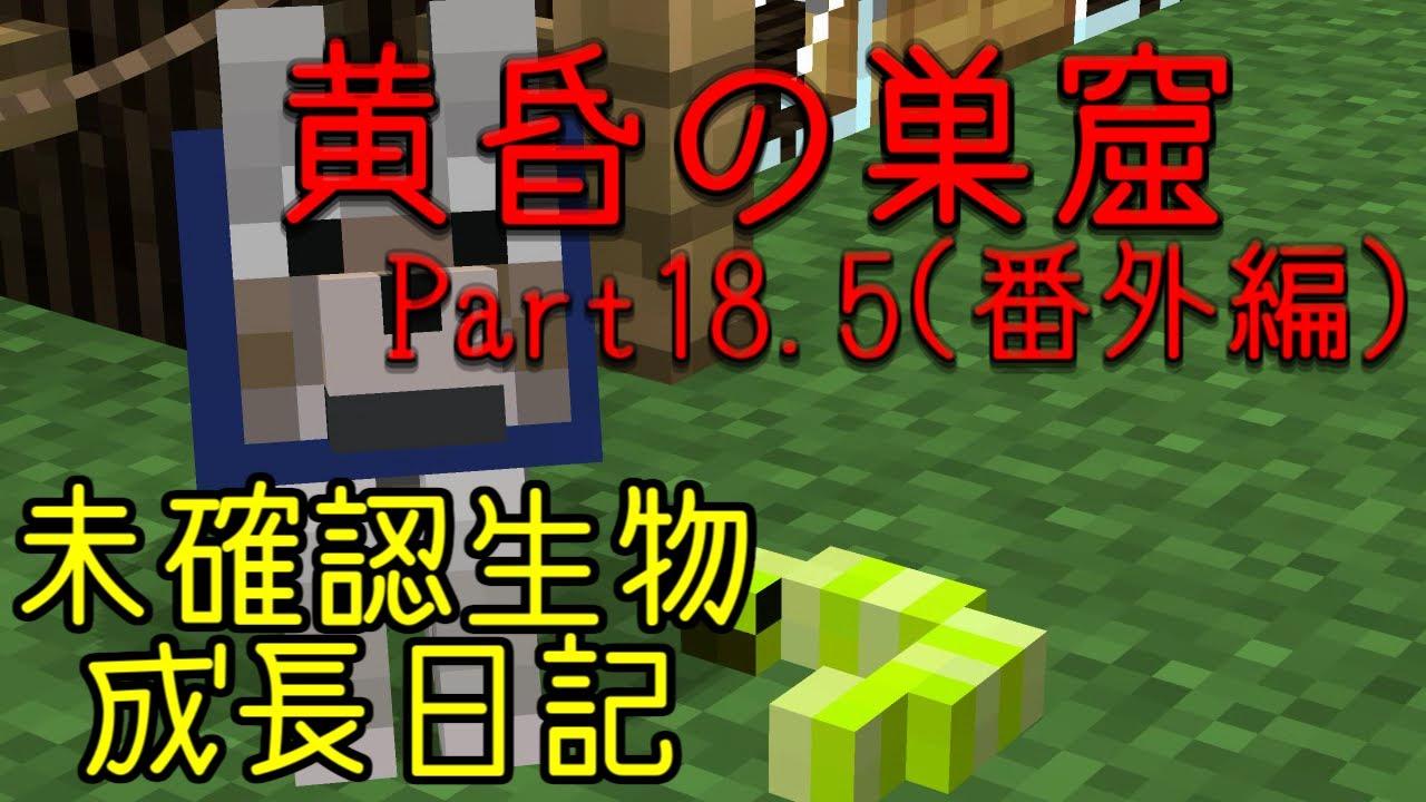 【マインクラフト】 黄昏の巣窟 ,阿吽の二人組み, Part18.5 【実況】 , YouTube