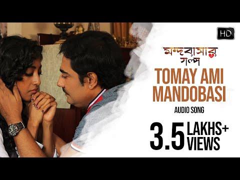 Lyrics of The Song Tomay Ami Mandobasi(তোমায় আমি মন্দবাসি) byRupankar Bagchi From The Film MandoBasar Galpo