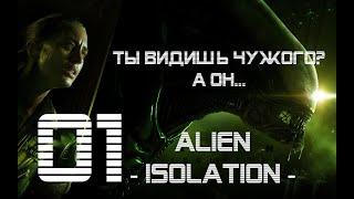 Alien: Isolation Прохождение Эпизод 1 Прибытие и Аксель