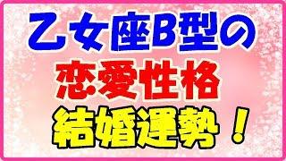 乙女座B型の恋愛性格・結婚運勢占い!【音声付き】 thumbnail