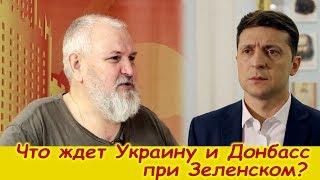 Что ждет Украину и Донбасс при Зеленском?