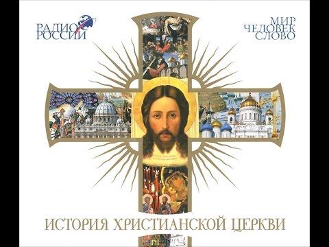 40. Великий церковный раскол 1054 года.