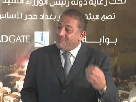 Mr.Namir Al-Akabi interveiw on Al-Iraqia Tv about Baghdad Gate project part 2