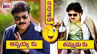 Mega Star Chiru Vs Pawankalyan Behaviour || Jai Pawan Kalyan | Chiranjeevi ||  Tollywood King
