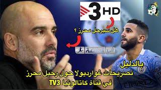 بالدليل تصريحات غوارديولا حول رحيل رياض محرز في حوار مع تلفزيون كاتالونيا TV3