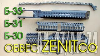 Тактичний Обвіс АК ZENITco | Комплект ЗЕНІТ Б-30 Б-31, Б-33
