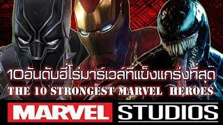 10อันดับฮี่โร่มาร์เวล์ที่เเข็งเเกร่งที่สุด The 10 Strongest Marvel Heroes (Movies)