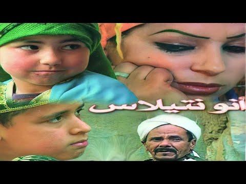 film-complet--ano-n-tillas---انو-نتيلاس-|jadid-film-tachelhit-tamazight,-فيلم-نشلحيت,الفلم-الامازيغي