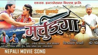 "New Nepali Movie - ""Murchunga"" Song || Dhuk Dhuk Garne || Dipak Limbu || Latest Nepali Song 2017"