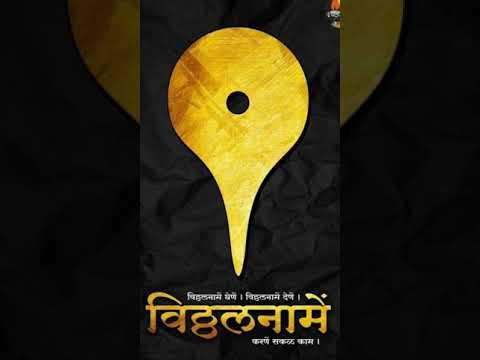 Bhuvari avtari rang rup hye Vitthal Vitthal Mauli - Vitthal-rakhumai - pandurang  