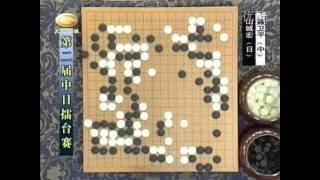 顶尖对弈23 第二届中日擂台赛山城宏 vs 聂卫平 刘小光