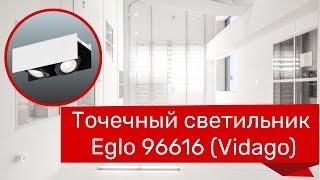 Точечный светильник EGLO 96616 (EGLO 39316 VIDAGO) обзор
