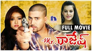Mr. Rajesh || Latest Telugu Full Movie || 1080p Full HD || Jai Akash, Sony Charista, Deeksha Panth