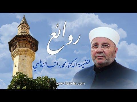 موسوعة النابلسي للعلوم الإسلامية - الروائع