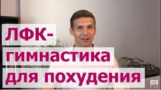 ЛФК зарядка Гимнастика для похудения в домашних условиях 1 я тренировка ЛФК марафона Никифорова