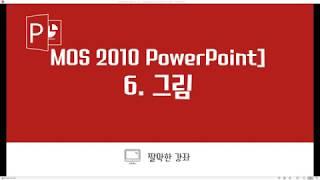 #6 MOS2010 PowerPoint] 6. 그림