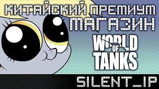 видео world of tanks прем магазин