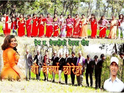 New Deuda Song 2074/2018 | Yo Bersya Chhoretto - Rekha Joshi & Prem Bdr Nepali