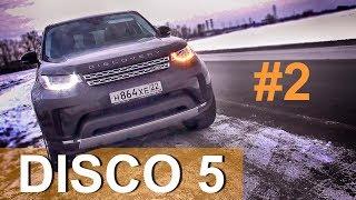 Land Rover Discovery 5 - ТЕСТ-ДРАЙВ #2 _ Александра Михельсона / Ленд Ровер Дискавери 5 ОБЗОР