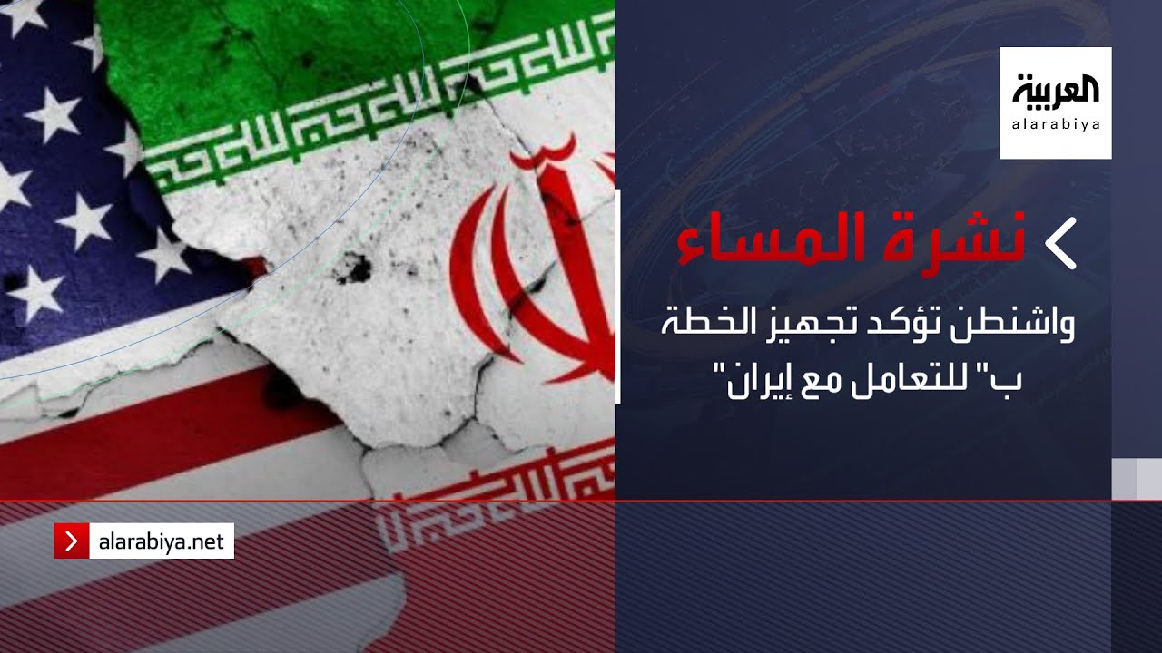 نشرة المساء | واشنطن تؤكد تجهيز الخطة -ب- للتعامل مع إيران  - نشر قبل 27 دقيقة