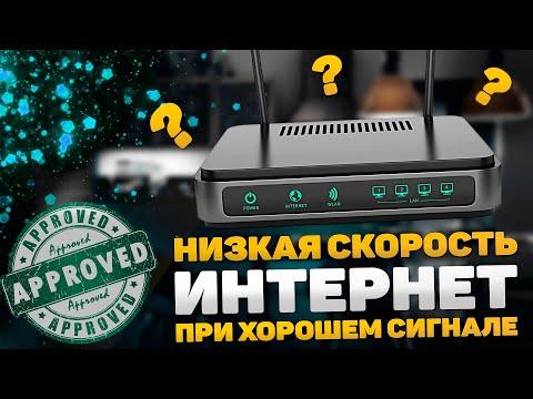 Низкая скорость интернета по Wi-Fi при хорошем сигнале. Медленная скорость интернета решаем проблему