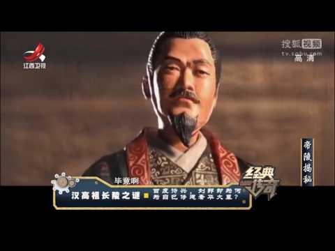 《經典傳奇》20170413 漢高祖長陵之謎高清版