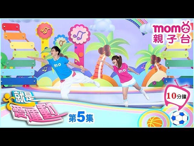 就是愛運動【平衡運動】| 唱跳【天生一對】| 第5集 | 跟著海苔哥哥與泡芙姐姐一起動動身體 | momo親子台【官方HD完整版】S1 EP 05