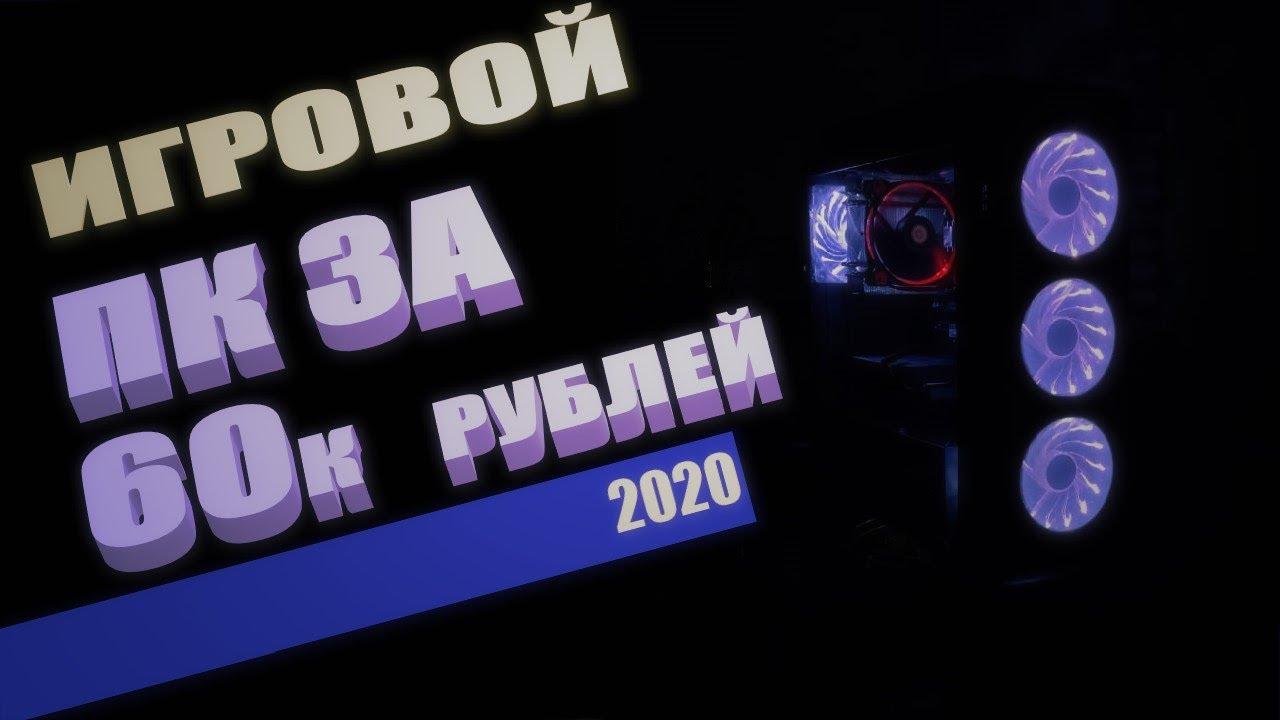 ЛУЧШИЙ ИГРОВОЙ КОМП ЗА 60к - СБОРКА ПК ЗА 60000 РУБЛЕЙ, оптимальный компьютер в 2020 году + конкурс