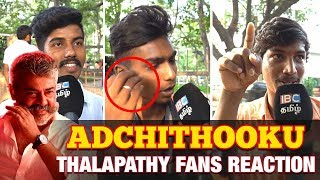 Ajith Fans Alaparaigal Viswasam AdhichuThooku Song Public Review
