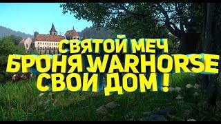 Kingdom Come:Deliverance Свой Дом,Доспехи Warhorse,Меч Святого Георгия