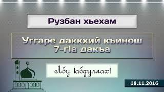 Уггаре даккхий къинош 7-гIа дакъа (ХутIба, 18.11.2016).