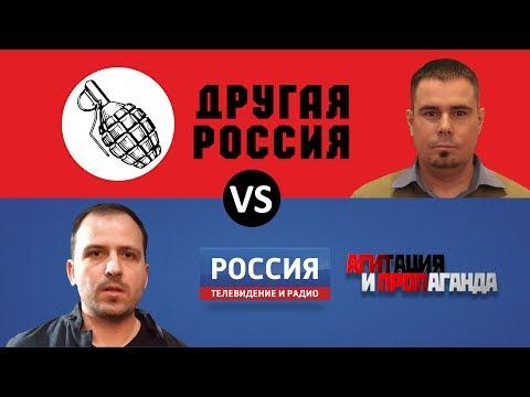 Нацбол А. Дмитриев vs журналист ВГТРК К. Сёмин   часть 1