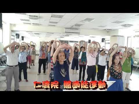 107/8/6  居家保健&體適能健康運動