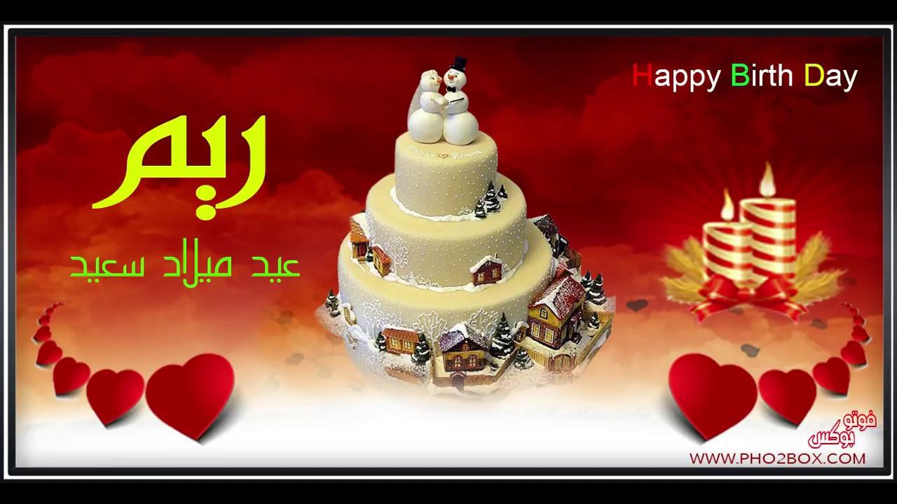 Happy Birthday Reem عيد ميلاد سعيد ريم Youtube