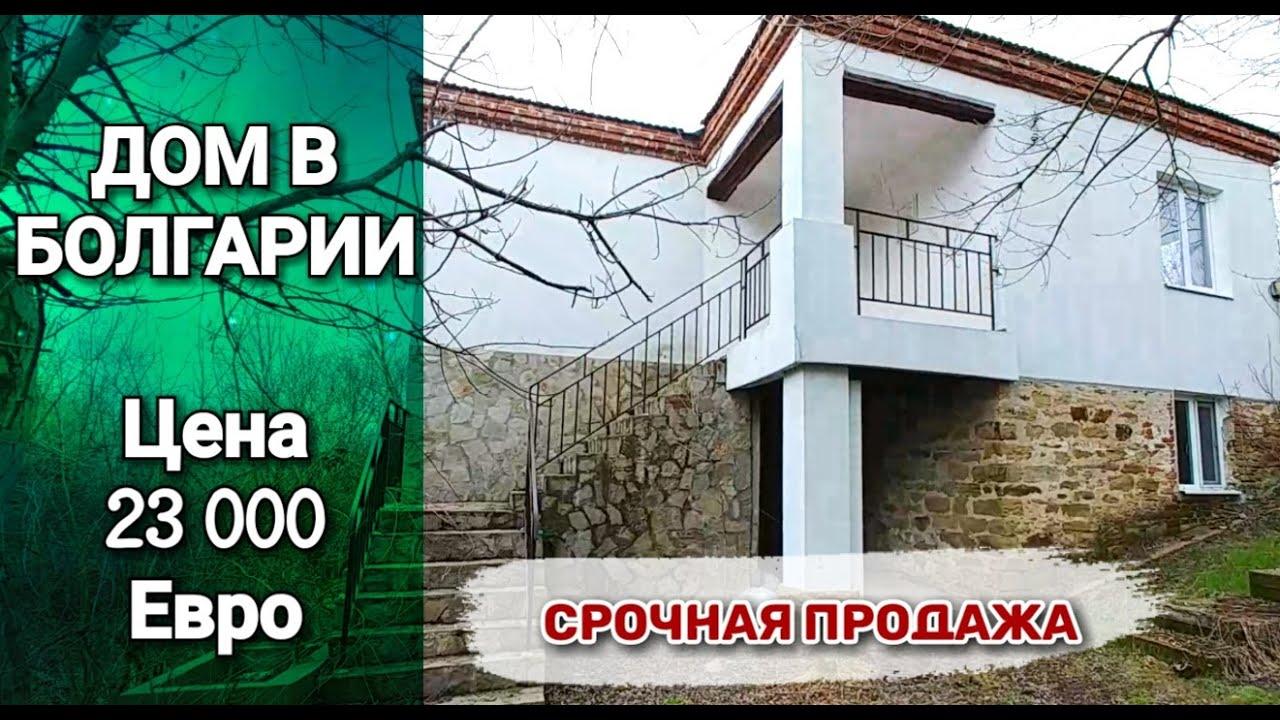 Дом в болгарии цена когда откроют финские границы