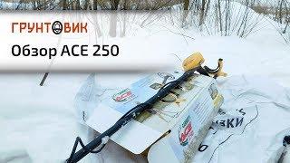 Garrett ACE 250 | Обзор металлодетектора