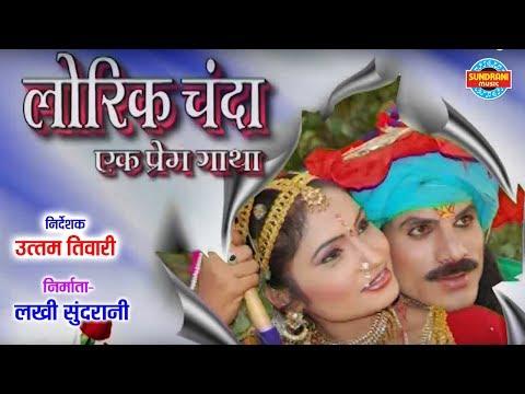 Lorik Chanda - लोरिक चंदा || एक प्रेम कथा || Mona Sen & Naresh Yadav || CG Film - 2018