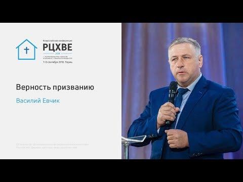 Василий Евчик: Верность призванию (8 сентября 2018 г.)