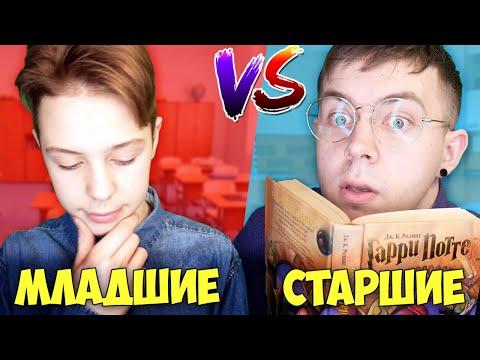 МЛАДШИЙ vs СТАРШИЙ класс. ( НАЧАЛЬНАЯ ШКОЛА vs СТАРШАЯ ШКОЛА )
