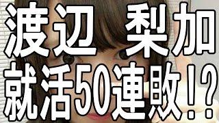欅坂46 メンバー 渡辺 梨加が加入前に 就活をしていたみたいですが なんと50連敗!?みたいです。 その理由とは!? 欅坂46 公式HP http://www.keyakizaka46.co...