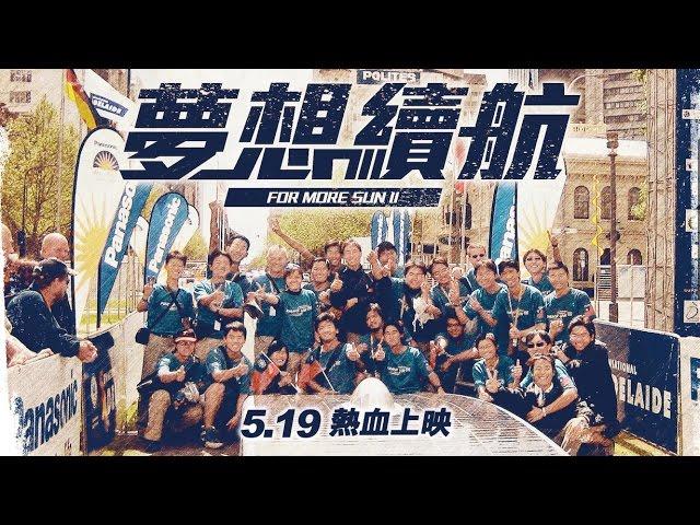 5.19【夢想續航】台灣孩子逐夢奇蹟 熱血紀錄電影全台上映