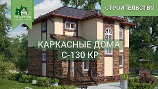 Дом по проекту С-130 КР ''Сокол''